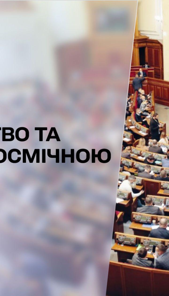 """Кнопкодавство та бюджет із """"дірою"""": як у парламенті минув сесійний тиждень"""