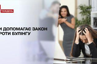 Цькування в Україні: чи допомагає закон проти булінгу