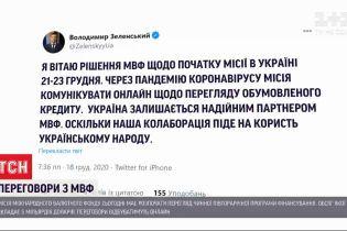 Українські переговори з МВФ поновлюються у дистанційному режимі