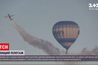 Чемпион мира по высшему пилотажу с совершил крайне опасный полет