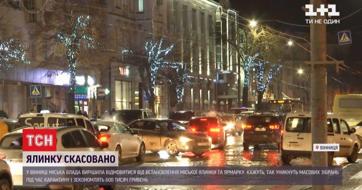У Вінниці вперше відмовилися від встановлення головної ялинки