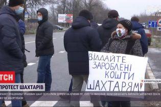 Шахтеры заблокировали сразу три главных пути Кировоградской области