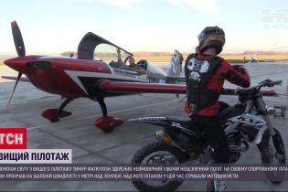 Смертельный номер: чемпион мира по высшему пилотажу совершил опасный полет