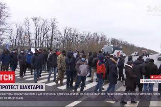 Що відповідають посадовці на протест шахтарів у Кіровоградській області