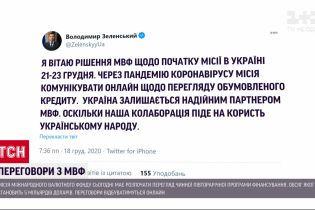 Перемовини Києва з МВФ відбудуться в онлайн-форматі