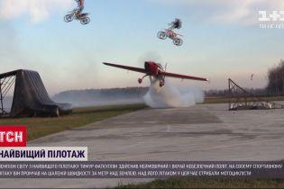 Украинец-чемпион мира по высшему пилотажу совершил смертельный номер