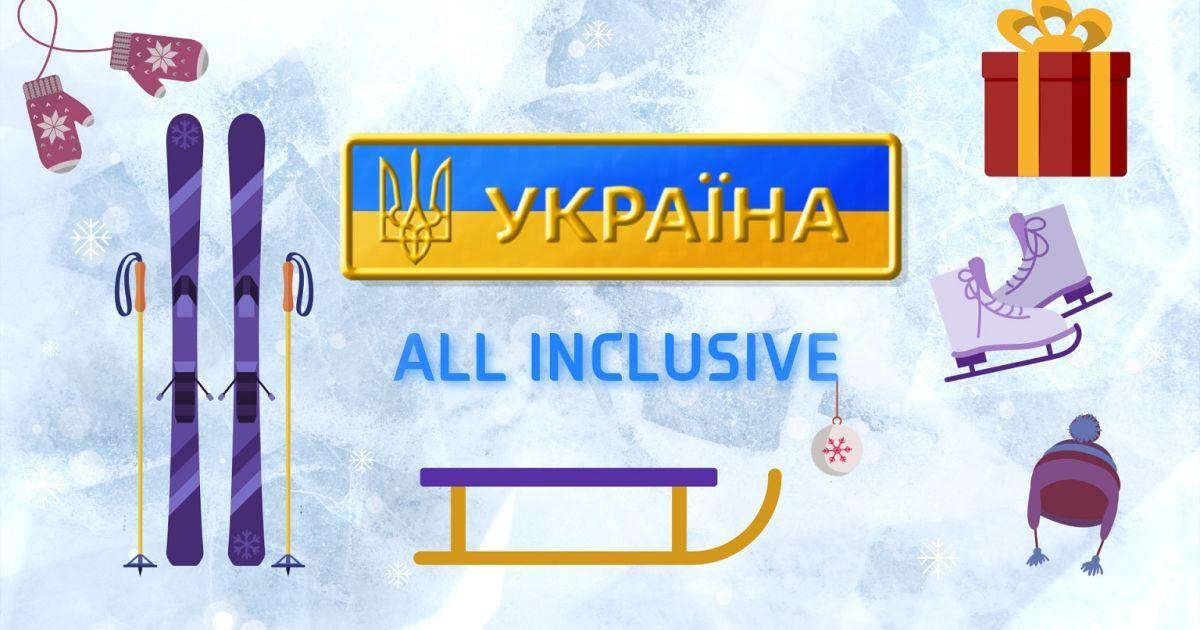 "ТСН покажет зимний сезон спецпроекта ""Украина All Inclusive"""