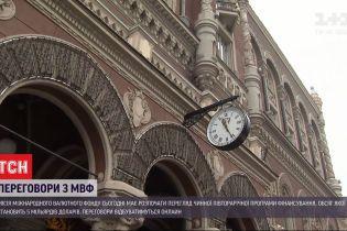 Переговори Києва з МВФ поновлюються і відбуватимуться онлайн