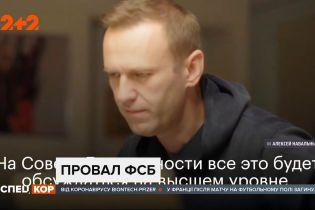 Алексею Навальному удалось поговорить по телефону со своим отравителем