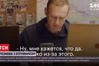 """""""Він не мав вижити"""": Навальному вдалося поговорити телефоном зі своїм отруйником"""