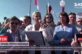 В Беларуси генпрокуратура Тихановскую и Колесникову обвинила в экстремизме