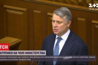 """Бывший топменеджер """"Нафтогаза"""" временно возглавил Министерство энергетики"""