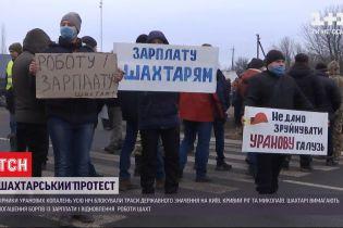 Шахтарі в Кіровоградській області продовжують протестувати – основні магістралі області заблоковано