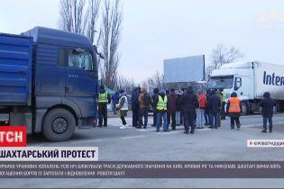 Шахтерский протест: получат ли работники урановых рудников заработанные деньги