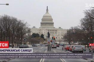 США ввели санкції проти російських та китайських компаній, які порушують інтереси нацбезпеки