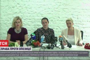 Справа опозиціонерок: Тихановську і Колесникову звинуватили у спробі захопити державну владу