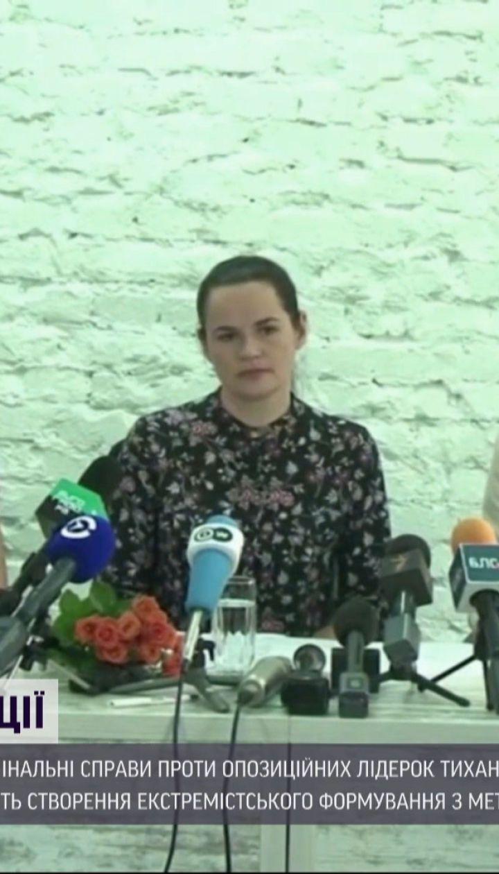 Дело оппозиционерок: Тихановскую и Колесникову обвинили в попытке захватить государственную власть
