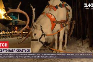 Санта-Клаус розповів журналістам, що завершує збиратися у різдвяну подорож
