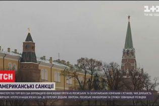 Нові санкції: міністерство торгівлі США ввело обмеження проти 45 російських компаній та установ