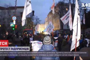 Через протест ФОПів у середмісті Києва обмежили рух транспорту