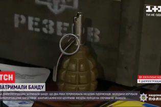 Під час спецоперації затримали банду, яка тероризувала Дніпропетровську область
