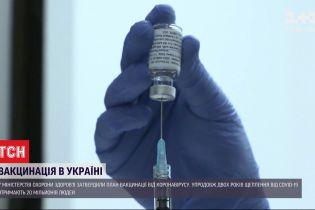В Минздраве разработали поэтапный план вакцинации украинцев от COVID-19