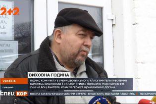 В Сумской области учитель черчения сцепился с ученицей 8-го класса