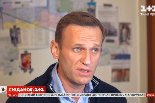 Чому Навальний дзвонив Кудрявцеву о 7 ранку: пояснюють психологи