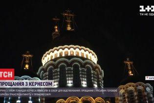Харків прощається з мером: зранку Кернеса відспівують у соборі