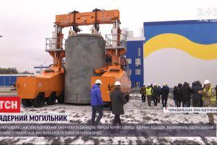 У Чорнобильській зоні закінчили будівництво першої черги ядерного могильника