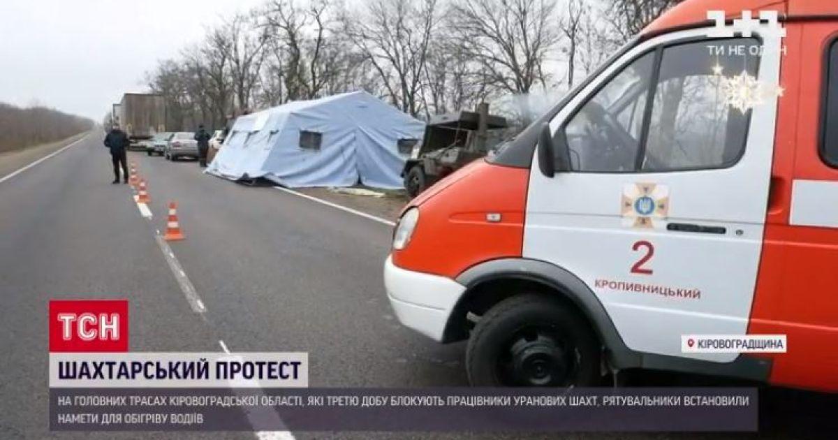У Кіровоградській області, де днями блокують дороги шахтарі, встановили намети для обігріву водіїв