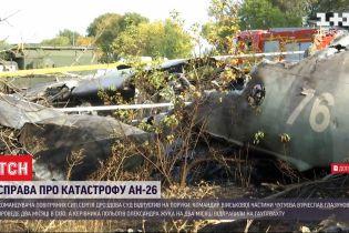 Справа Ан-26: суд обрав запобіжні заходи трьом підозрюваним у трагедії