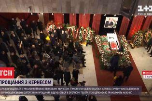 Похорон мера: у Харкові цілий день триває прощальна церемонія з Кернесом