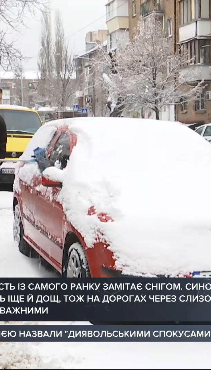 Непогода в столице: какие проблемы вызвал снег в Киеве