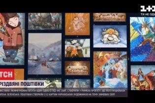 Проєкт до зимових свят: Олена Зеленська ініціювала створення поштівок з картин художників