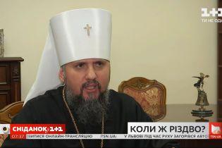 Календарь – это не догма: когда украинцам праздновать Рождество