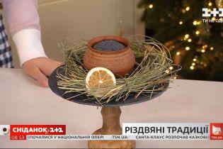 Готуємось до Святвечора за західною традицією з Оленою Брайченко