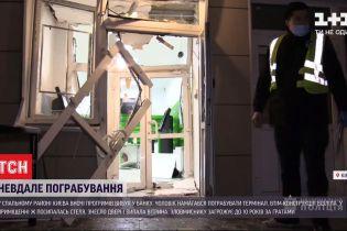 У спальному районі столиці підірвали банк, але не пограбували