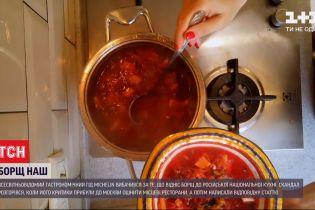 Четверо министров готовили вместе украинский борщ и поразили шеф-повара кулинарными способностями