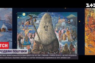 Українські митці презентували різдвяні поштівки-привітання з анімованими картинами