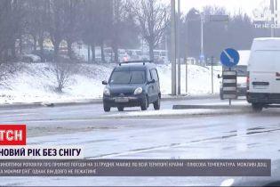 Українці зустрічатимуть Новий рік без снігу та морозу