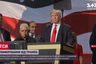Помилування від Трампа: президент виправдав ключових осіб розслідування про втручання Росії у вибори США