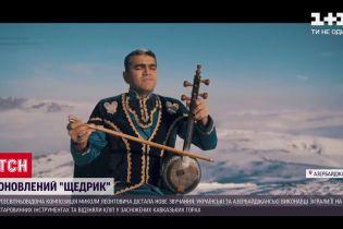 """Легендарный """"Щедрик"""" получил новое звучание"""