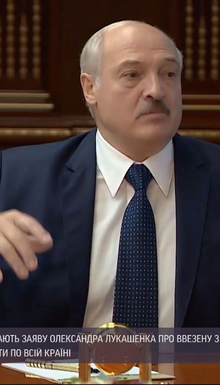В українському МЗС відреагували на заяви Олександра Лукашенка про зброю нібито ввезену з України