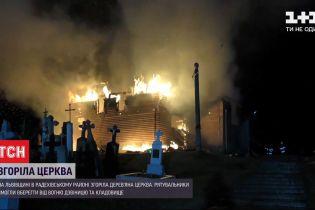 У Львівській області до цурки згоріла дерев`яна церква