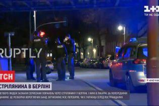 МИД проверяет, есть ли украинцы среди пострадавших во время стрельбы в Берлине