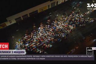 Автомобілісти Харкова та Києва поборолися за звання найбільшої ялинки з машин в Україні