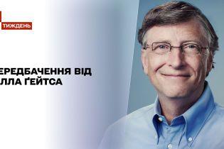"""Оптимізм Білла Ґейтса: який прогноз зробив засновник """"Майкрософта"""" на 2021 рік"""