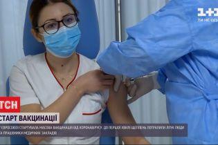 У Євросоюзі розпочали масову вакцинацію від коронавірусу