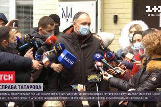 Дело Татарова: заместителю Офиса Президента будут выбирать меру пресечения